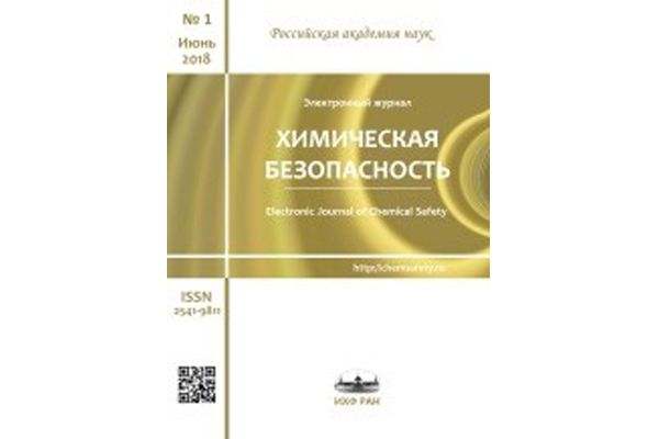 Revision of chapter 2.1 (explosives) of GHS and technical regulation of chemicals in Russia and EAEU